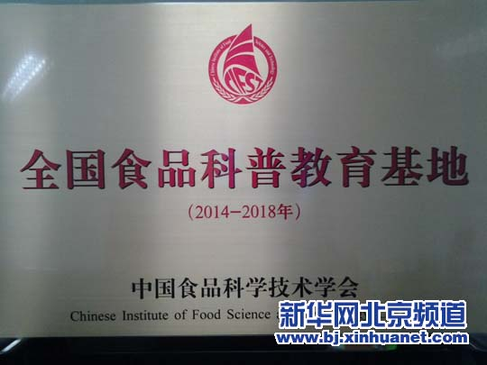 """资讯 企业动态 > 内容      作为""""全国食品科普教育基地""""授牌企业"""